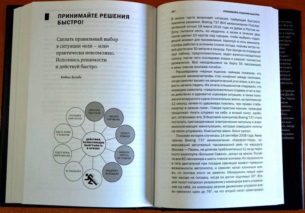 Фрагмент из книги анти-титаник