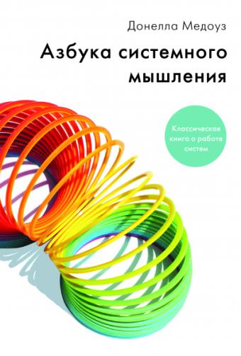 Книга Азбука системного мышления