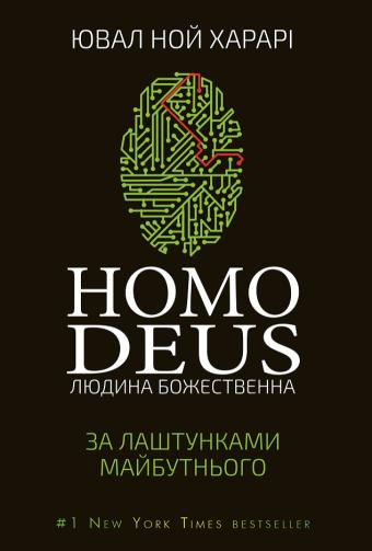 Homo Deus: