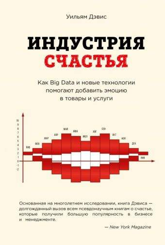 Книга Индустрия счастья