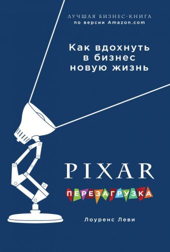 PIXAR. Перезагрузка