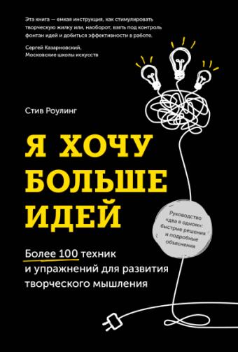 Книга Я хочу больше идей