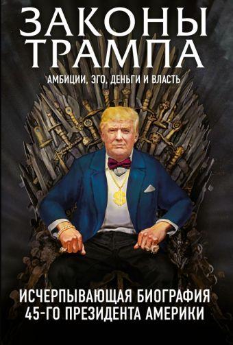 аконы Трампа: амбиции, эго, деньги и власть обложка Законы Трампа: амбиции, эго, деньги и власть