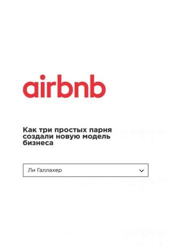 Airbnb. Как три простых парня создали новую модель
