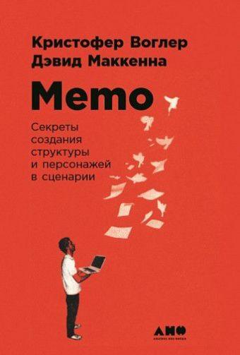 Книга Memo