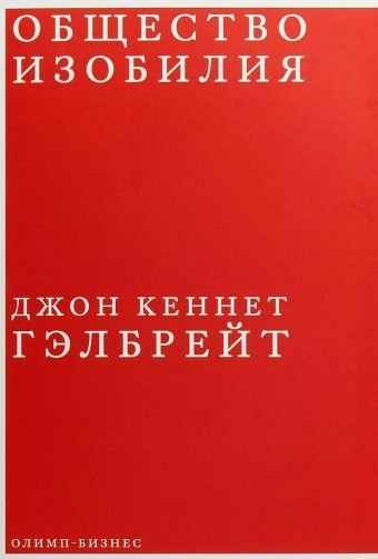 Книга Общество изобилия