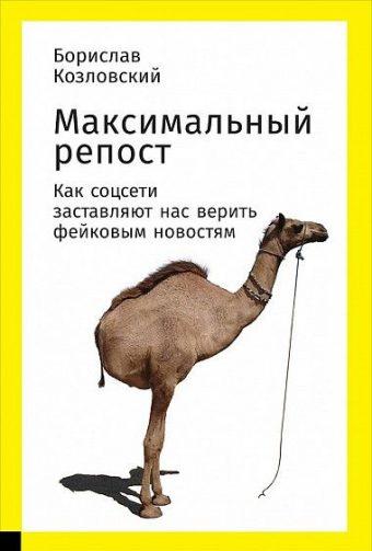 Книга Максимальный репост