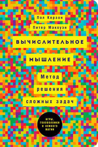 Книга Вычислительное мышление