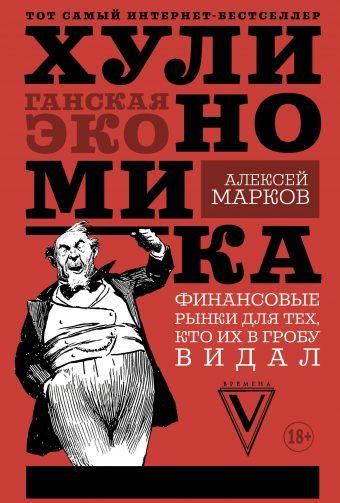 книга Хулиномика