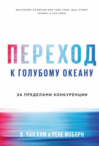 Книга Переход к голубому океану