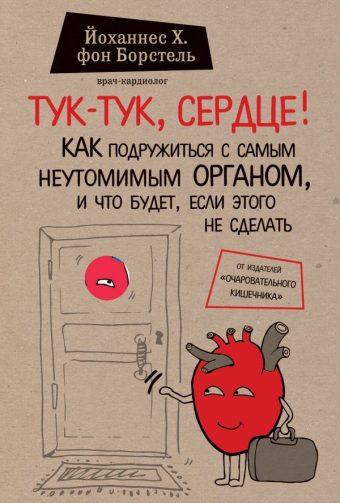 Книга Тук-тук, сердце