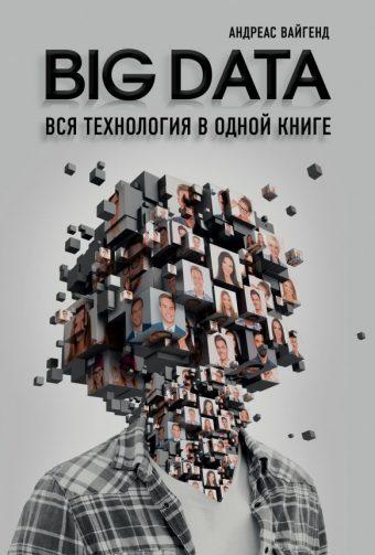 Книга BIG DATA